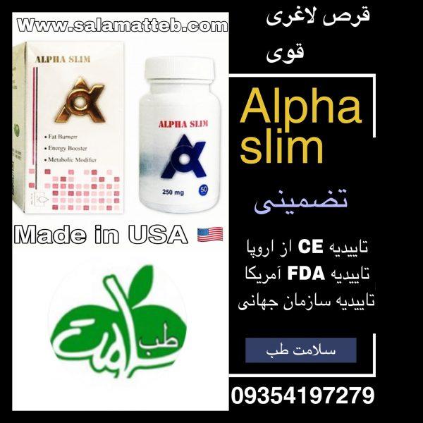 خرید قرص لاغری آلفا اسلیم
