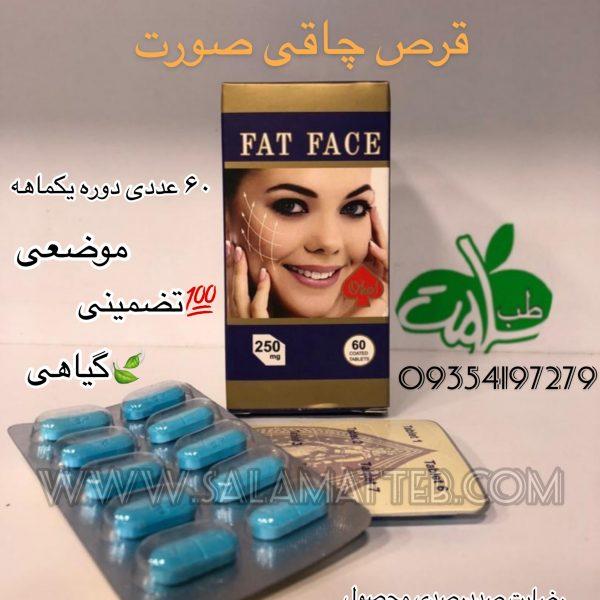 قرص چاقی صورت FAT FACE