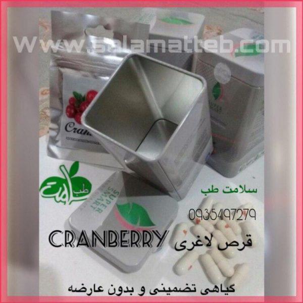 قرص لاغری cranberry